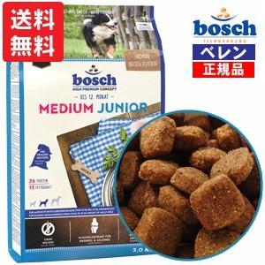 ボッシュ bosch ハイプレミアム ミディアムジュニア ドッグフード  (3.0kg)  二重袋入|bosch-bellen