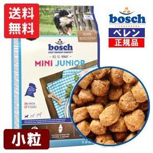ボッシュ bosch ハイプレミアム ミニジュニア ドッグフード  (9.0kg[3.0kg×3袋]) 二重袋入|bosch-bellen