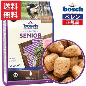 ボッシュ(bosch) ハイプレミアムシニアドッグフード (2.5kg)