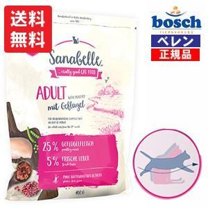 ボッシュ bosch ザナベレ アダルト キャットフード (2.0kg)
