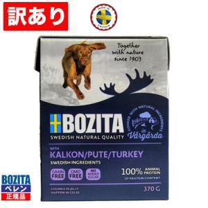 ボジータ BOZITA 犬用 チャンクゼリー 七面鳥 ドッグフード (370g)|bosch-bellen