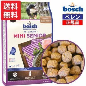 ボッシュ bosch ハイプレミアム ミニシニア ドッグフード  (7.5kg[2.5kg×3袋]) 二重袋入|bosch-bellen