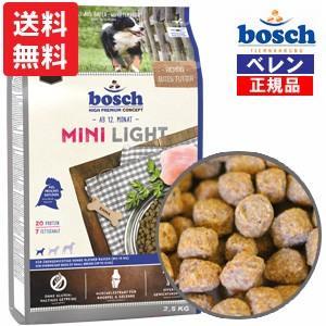 ボッシュハイプレミアムミニライトドッグフードは超小型・小型・中型の体重管理やダイエットに特化したドッ...