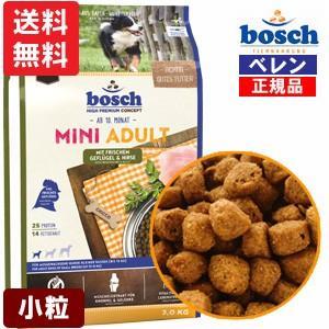 ボッシュハイプレミアムミニアダルトチキン&キビドッグフードは成犬時の体重が15.0kg以下の超小型・...