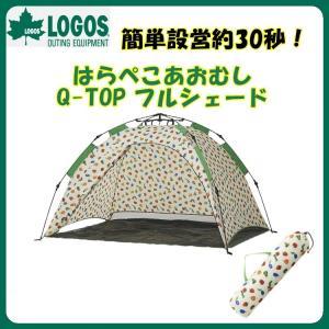 はらぺこあおむし Q-TOP フルシェード 86009001...