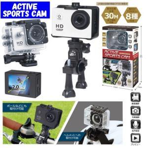 アクティブスポーツカム HAC2186 YY RL5 HAC 撮影 動画 カメラ HD 録画 耐水 ...