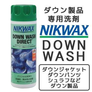NIKWAX ニックワックス ダウン製品専用洗剤 ダウンジャケット ダウンパンツ DOWN WASH DIRECT ダウンウォッシュ ダイレクト BE1K1 ダウン 洗濯 洗う|bostonclub