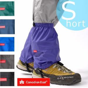 スパッツ ショートスパッツ メンズ レディース 登山 3レイヤー CanadianEast カナディアンイースト CEA1008|bostonclub