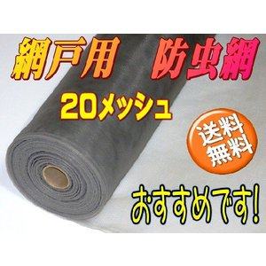 網戸用 防虫網ポリプロピレン(PP)製 20メッシュ91cm巾グレー30m巻 1本入り