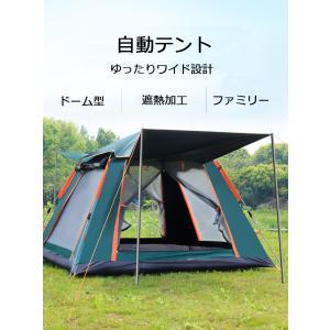 テント ワンタッチテント 自動式テント 大型 2-4人用 軽量 キャンプテント 簡易 ドーム型 日よ...