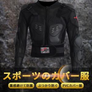 プロテクター付ジャケット プロテクター レーシング バイク用 サイクルグ 上半身保護 肩 胸 プロテ...