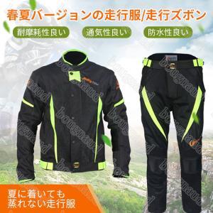 バイクウェア 上下セット ジャケット パンツ 蛍光 ライダースジャケット バイク用品  メッシュ 夏...