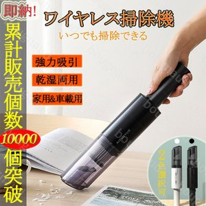【即納】ハンディクリーナー 掃除機 カークリーナー ミニ掃除機 強力 吸引力 車 小型 軽い コード...
