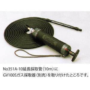 No351A-10延長採取管(10m)