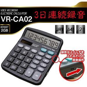 電卓としても使用可能なカモフラージュは電卓型 内蔵メモリはUSBメモリとして使用できる 録音動作はス...