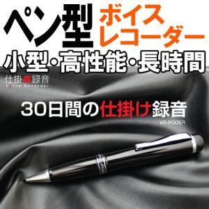 BESETO 仕掛け録音(音声起動録音) ボールペン型ボイスレコーダーVR-P005R  約30日間...