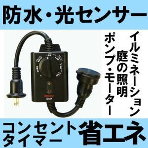 コンセント タイマー 屋外用 電源 自動オンオフスイッチ 簡単 光センサー CDS24