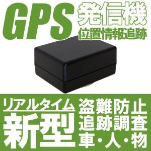 GPS発信機 車 子供 浮気 調査 認知症 発見 探偵 小型 マップステーションPRO3