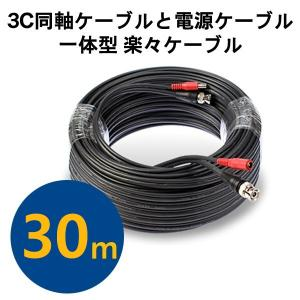 3C同軸ケーブルと電源ケーブル一体型楽々ケーブル30m 3C2P-30M