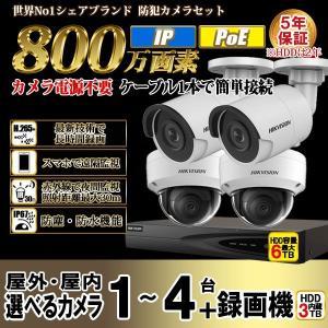 防犯カメラ 屋外 屋内 800万画素 4K Ultra HD...