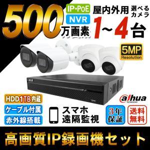 防犯カメラセット POE 500万画素 監視カメラ1~4台 HDD1TB IP 録画機能付き 4CH...