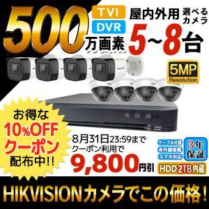 防犯カメラ 屋外 屋内 500万画素 カメラ5~8台 0~3...
