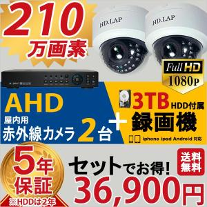 防犯カメラセット210万画素AHD屋内用赤外線ドームカメラ2台 4CH 3TB録画機器セット AHD-SET2-D2-3TB