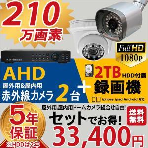 防犯カメラセット コンパクトAHD210万画素 屋外内用赤外線カメラ 2台 スマホ対応2TB録画機セット AHD-SET4-B2-2TB
