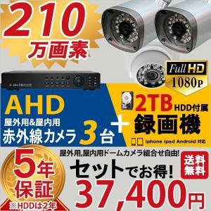 防犯カメラセット コンパクトAHD210万画素 屋外内用赤外線カメラ 3台 スマホ対応2TB録画機セット AHD-SET4-B3-2TB