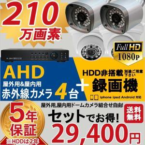 防犯カメラセット コンパクトAHD210万画素 屋外用赤外線カメラ 4台 スマホ対応録画機セット(HDDなし) AHD-SET4-B4-NOHDD