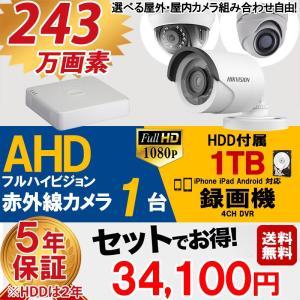 防犯カメラセット  AHD 210万画素  屋外用 赤外線 監視カメラ 1台 録画機能付き 4CH 1TB HDD付き  スマホ対応  AHD-SET5-C1-1TB