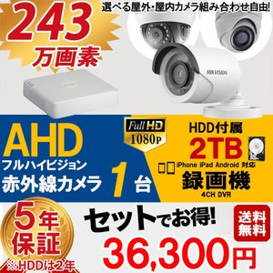 防犯カメラセット  AHD 210万画素  屋外用 赤外線 監視カメラ 1台 録画機能付き 4CH 2TB HDD付き  スマホ対応  AHD-SET5-C1-2TB