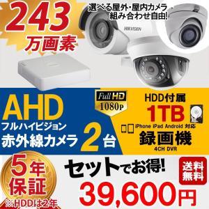 防犯カメラセット  AHD 210万画素  屋外用 赤外線 監視カメラ 2台 録画機能付き 4CH 1TB HDD付き  スマホ対応  AHD-SET5-C2-1TB