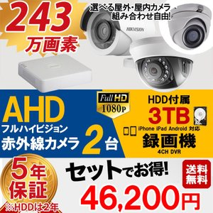 防犯カメラセット  AHD 210万画素  屋外用 赤外線 監視カメラ 2台 録画機能付き 4CH 3TB HDD付き  スマホ対応  AHD-SET5-C2-3TB