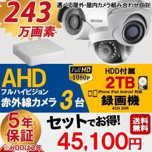 防犯カメラセット  AHD 210万画素  屋外内用 赤外線 監視カメラ 3台 録画機能付き 4CH 2TB HDD付き  スマホ対応  AHD-SET5-C3-2TB
