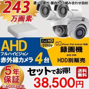 防犯カメラセット  AHD 210万画素  屋外用 赤外線 監視カメラ 4台 録画機能付き 4CH HDD非搭載  スマホ対応  AHD-SET5-C4