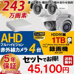 防犯カメラセット  AHD 210万画素  屋外用 赤外線 監視カメラ 4台 録画機能付き 4CH 1TB HDD付き  スマホ対応  AHD-SET5-C4-1TB