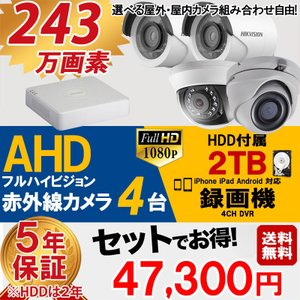 防犯カメラセット  AHD 210万画素  屋外内用 赤外線 監視カメラ 4台 録画機能付き 4CH 2TB HDD付き  スマホ対応  AHD-SET5-C4-2TB