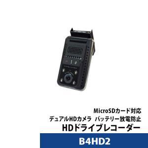 ドライブレコーダー 駐車監視 前後2カメラ HDカメラ...