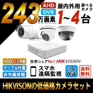 防犯カメラ 屋外 屋内 カメラ1~4台 1TB HD-TVI...