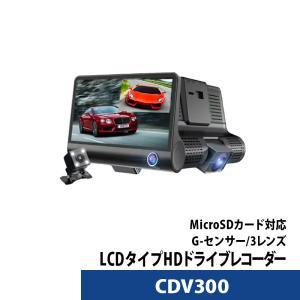 ドライブレコーダー 前後 3レンズ FULL HDカメラ CDV300 あおり運転対策