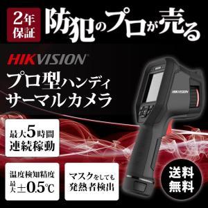 プロ型ハンディサーマルカメラ(16GB) 非接触体温測定 ハンディーサーモグラフィー DS-2TP2...