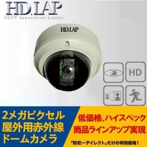 防犯カメラ 屋外用 赤外線 AHD監視カメラ 固定レンズ 屋外用 SONY 2.1メガピクセル CMOSセンサー搭載 HAD-2010DK