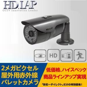 防犯カメラ 屋外用 赤外線 AHD単焦点 監視カメラ 屋外用 SONY 2.1メガピクセル CMOSセンサー搭載 HAO-2150R