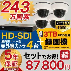 防犯カメラセット HD-SDI 243万画素 屋内用 赤外線 ドームカメラ 4台 4CHスマホ対応3TB録画機セット HD-SET-EO0I4-3TB