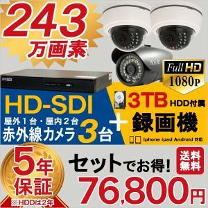 防犯カメラセット HD-SDI 243万画素 赤外線カメラ 屋外用1台×屋内用2台 4CHスマホ対応3TB録画機セット HD-SET-EO1I2-3TB