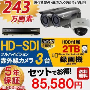 防犯カメラセット HD-SDI 243万画素 屋外内用 赤外線 監視カメラ 3台 録画機能付き 4CH 2TB HDD付き  スマホ対応 HD-SET1-D4C32TB
