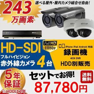 防犯カメラセット HD-SDI 243万画素 屋外内用 赤外線 監視カメラ 4台 録画機能付き 4CH  スマホ対応 HD-SET1-D4C4