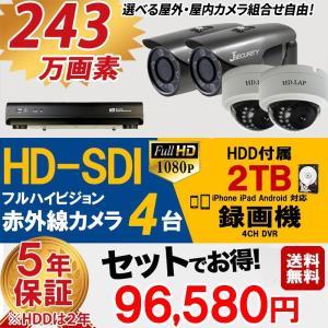 防犯カメラセット HD-SDI 243万画素 屋外用 赤外線 監視カメラ 4台 録画機能付き 4CH 2TB HDD付き  スマホ対応 HD-SET1-D4C42TB