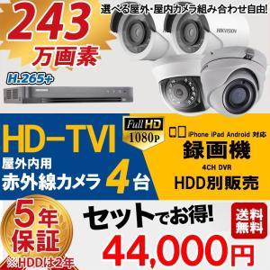 世界のHIKVISION(ハイクビジョン)防犯カメラセット HD-TVI 243万画素 屋外用 監視カメラ×4台 スマホ対応 録画機能付き 4CH  TVI-SET1-D4C4